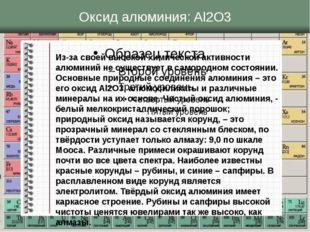 Оксид алюминия: Al2O3 Из-за своей высокой химической активности алюминий не с