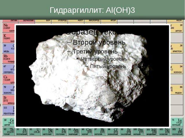 Гидраргиллит: Al(OH)3