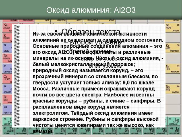 Оксид алюминия: Al2O3 Из-за своей высокой химической активности алюминий не с...
