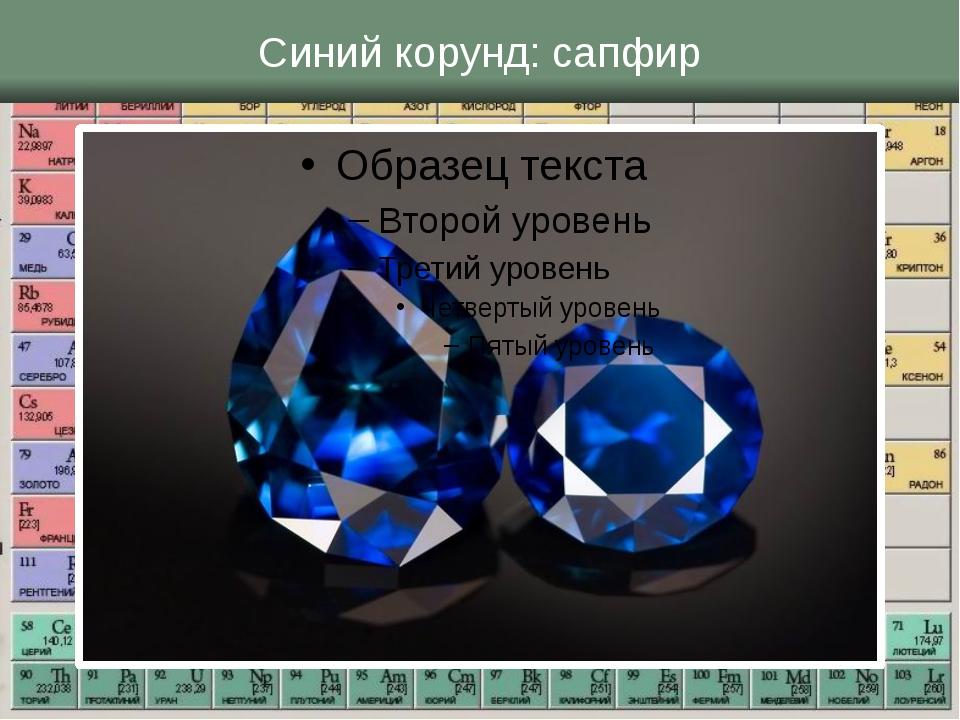 Синий корунд: сапфир