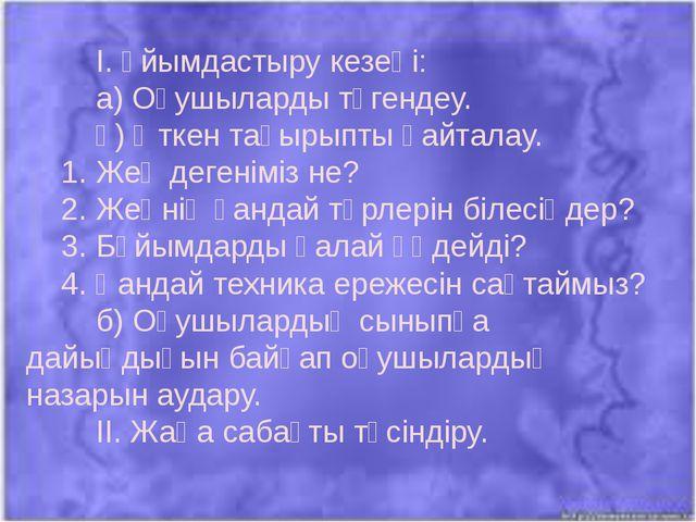 І. Ұйымдастыру кезеңі:  а) Оқушыларды түгендеу. ә) Өткен тақырыпты қа...