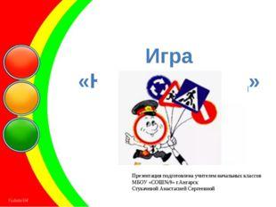 Презентация подготовлена учителем начальных классов МБОУ «СОШ№9» г.Ангарск Ст