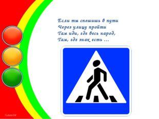 Если ты спешишь в пути Через улицу пройти Там иди, где весь народ, Там, где з