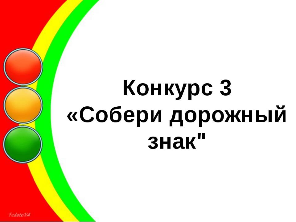 """Конкурс 3 «Собери дорожный знак"""""""