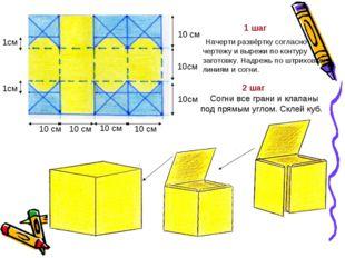 1 шаг Начерти развёртку согласно чертежу и вырежи по контуру заготовку. Надр
