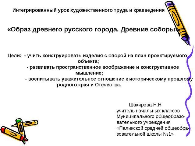 Интегрированный урок художественного труда и краеведения «Образ древнего рус...