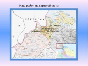 Наш район на карте области