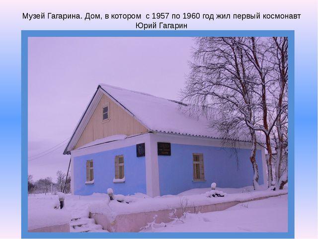 Музей Гагарина. Дом, в котором с 1957 по 1960 год жил первый космонавт Юрий Г...