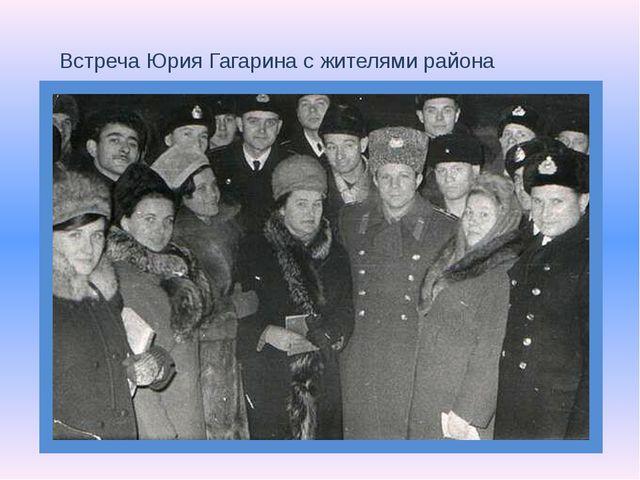 Встреча Юрия Гагарина с жителями района