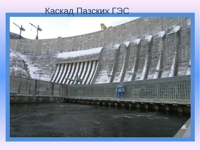 Каскад Пазских ГЭС