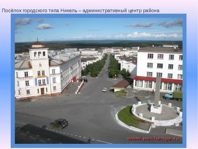 Посёлок городского типа Никель – административный центр района
