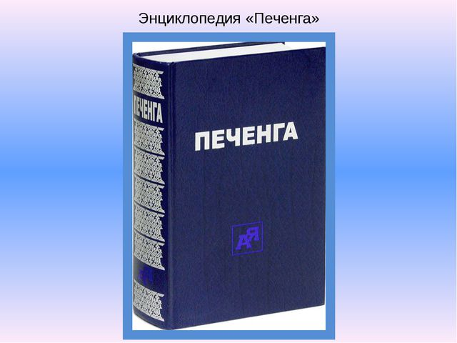 Энциклопедия «Печенга»