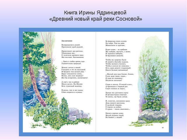 Книга Ирины Ядринцевой «Древний новый край реки Сосновой»