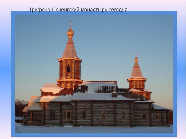 Трифоно-Печенгский монастырь сегодня