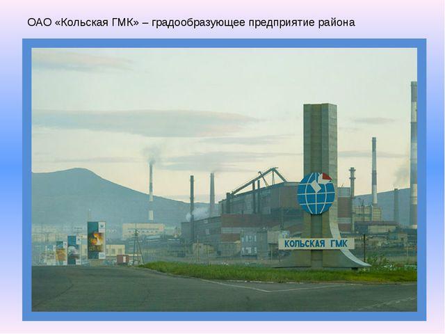 ОАО «Кольская ГМК» – градообразующее предприятие района