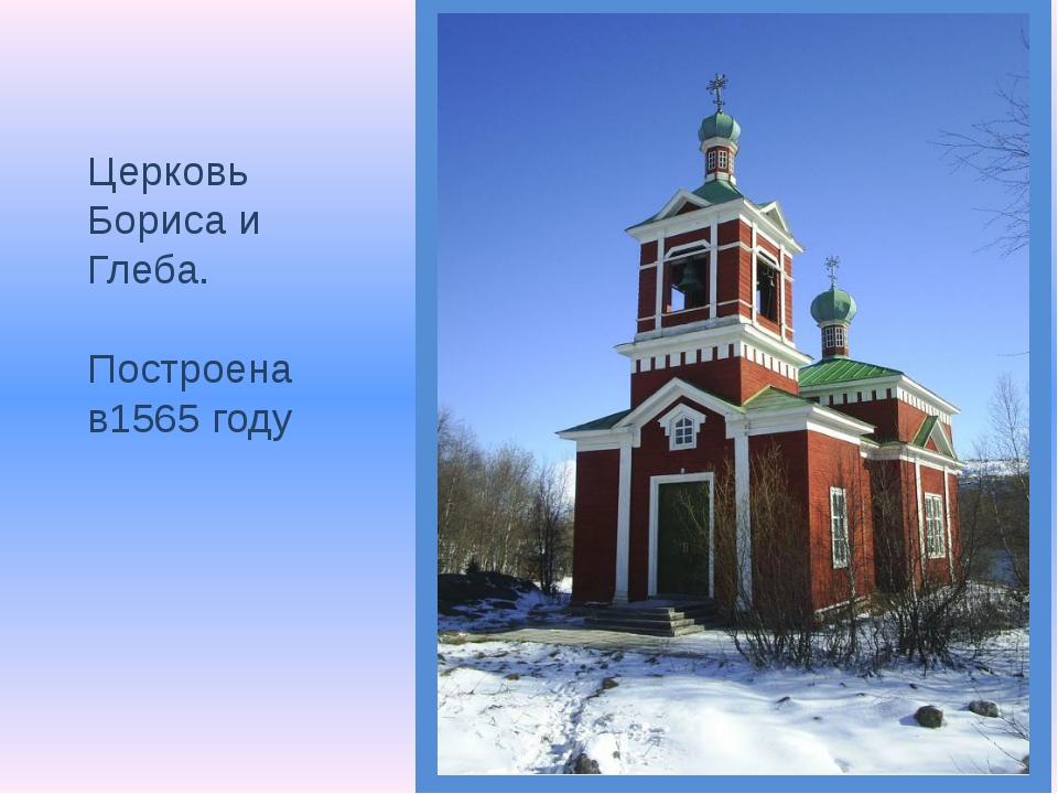 Церковь Бориса и Глеба. Построена в1565 году