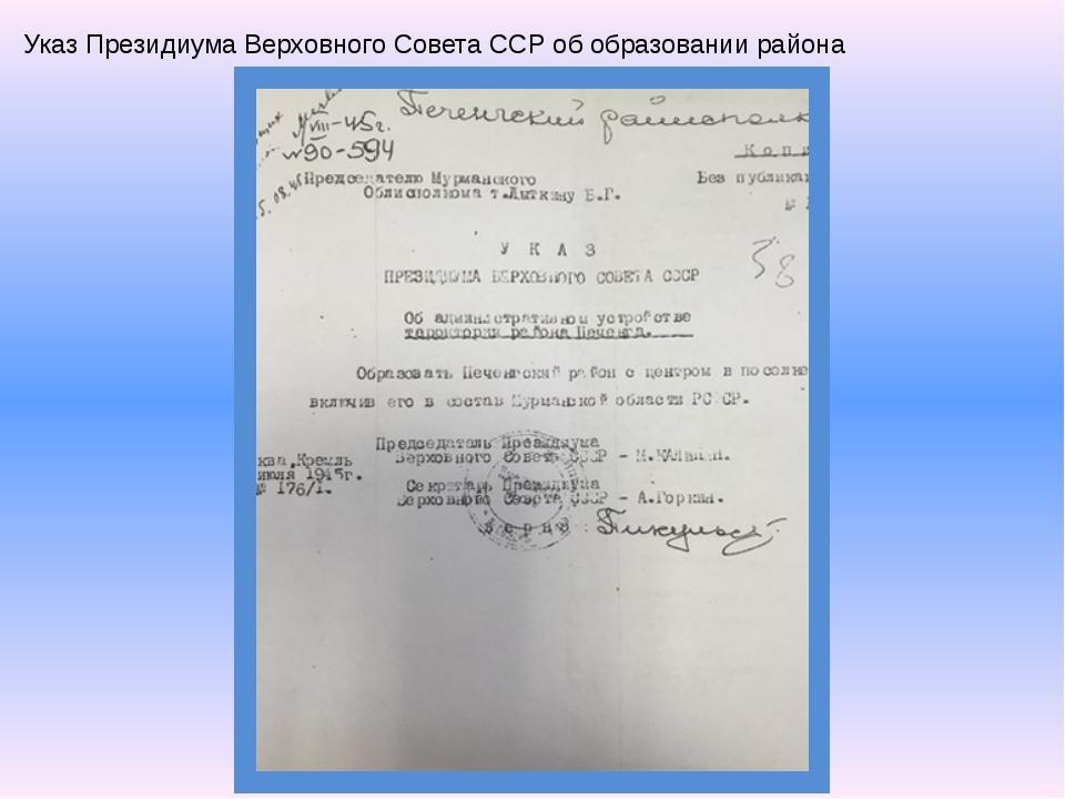 Указ Президиума Верховного Совета ССР об образовании района