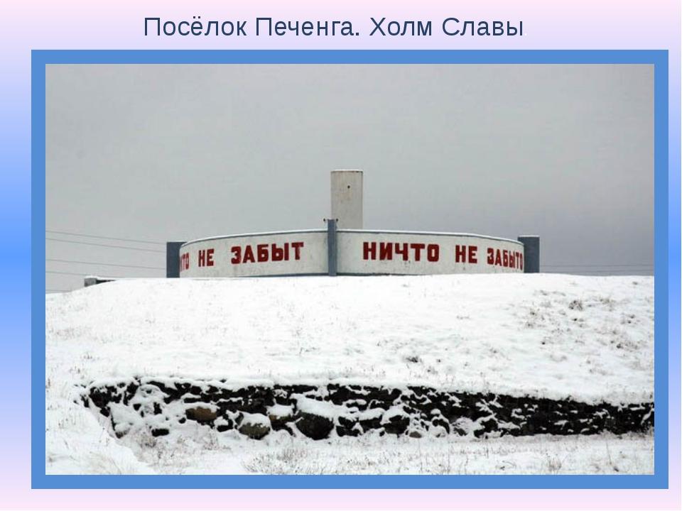 Посёлок Печенга. Холм Славы.