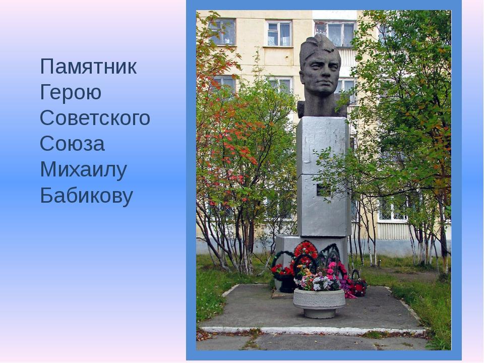 Памятник Герою Советского Союза Михаилу Бабикову
