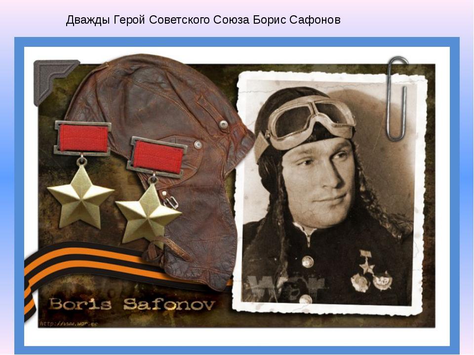 Дважды Герой Советского Союза Борис Сафонов