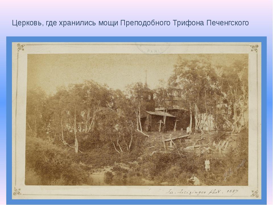 Церковь, где хранились мощи Преподобного Трифона Печенгского
