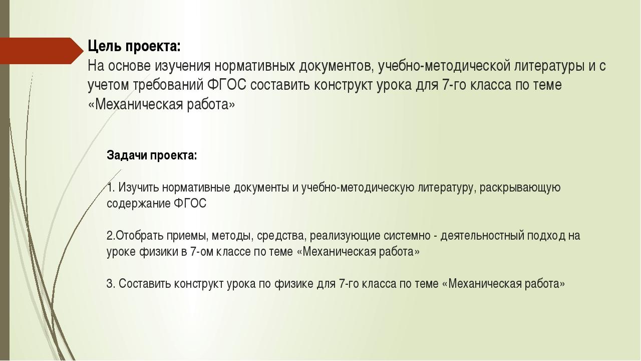 Цель проекта: На основе изучения нормативных документов, учебно-методической...