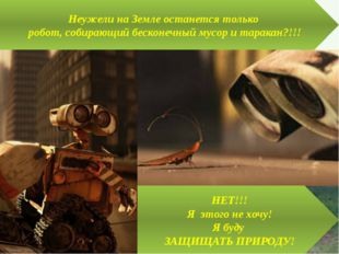 Неужели на Земле останется только робот, собирающий бесконечный мусор и тарак