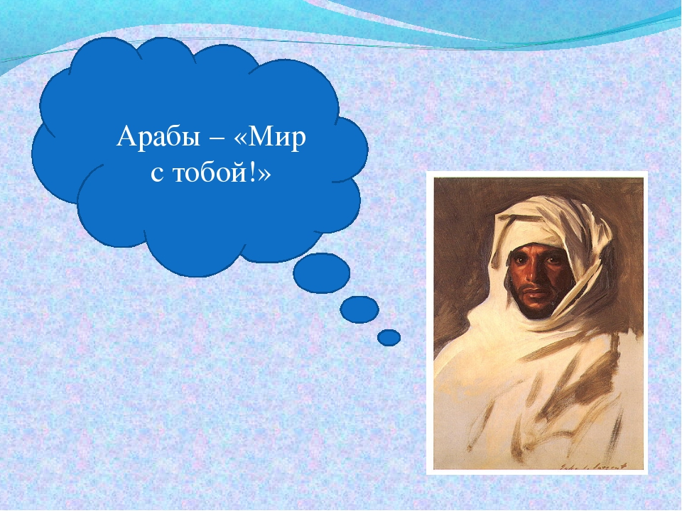 Арабы – «Мир с тобой!»