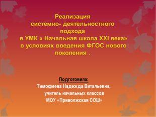 Подготовила: Тимофеева Надежда Витальевна, учитель начальных классов МОУ «При