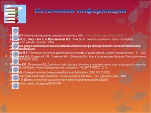 Волков Е.Н. Критическое мышление: принципы и признаки. 2004. // http://evolko