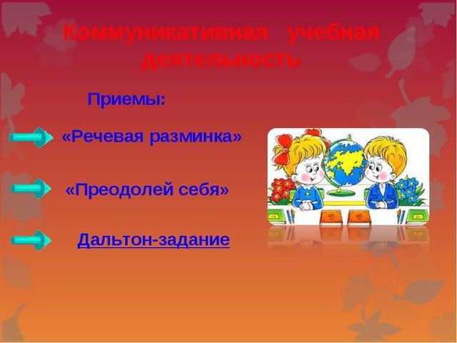 Коммуникативная учебная деятельность Приемы: «Речевая разминка» «Преодолей се...