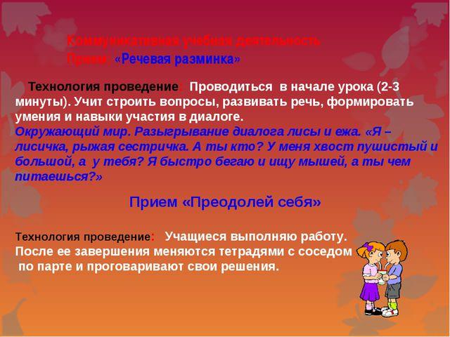 Коммуникативная учебная деятельность Прием: «Речевая разминка» Технология про...