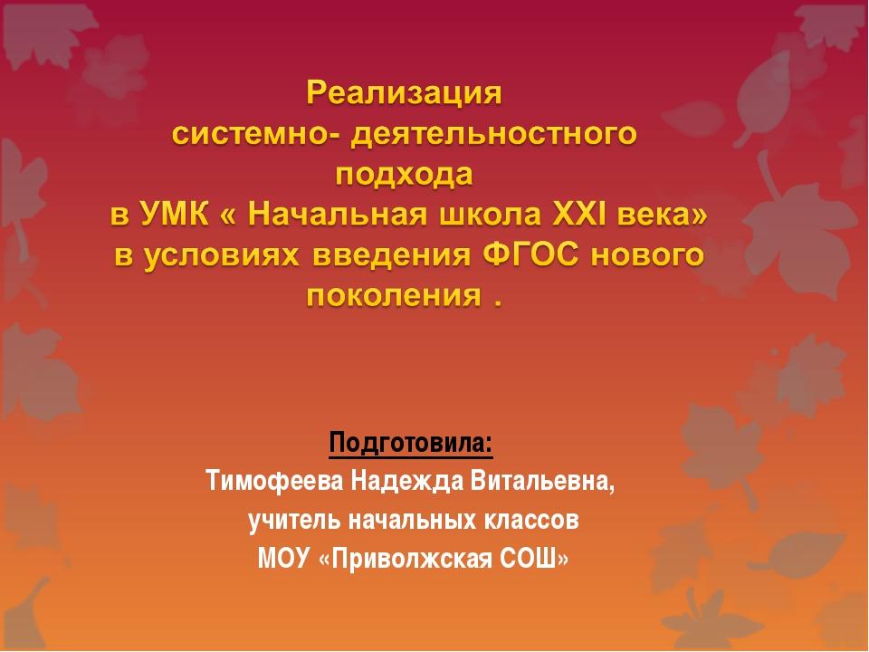 Подготовила: Тимофеева Надежда Витальевна, учитель начальных классов МОУ «При...