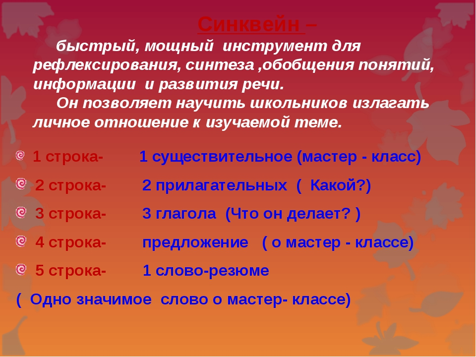 1 строка- 1 существительное (мастер - класс) 2 строка- 2 прилагательных ( Ка...