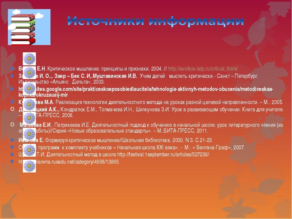 Волков Е.Н. Критическое мышление: принципы и признаки. 2004. // http://evolko...