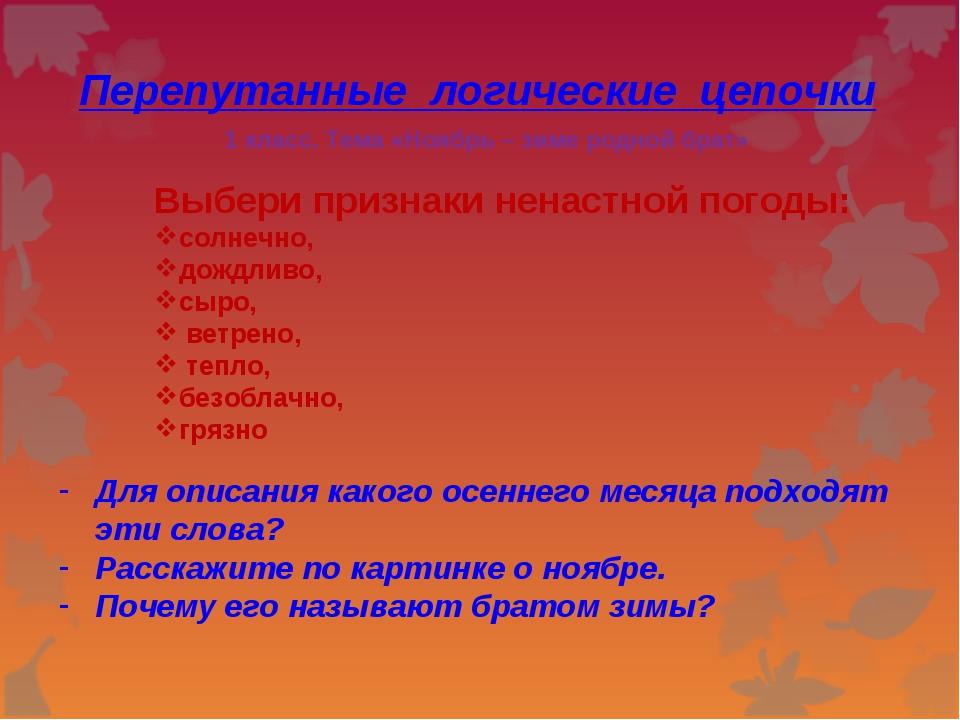 Перепутанные логические цепочки 1 класс. Тема «Ноябрь – зиме родной брат» Выб...