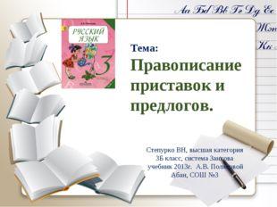 Тема: Правописание приставок и предлогов. Степурко ВН, высшая категория 3Б кл