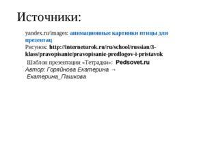 Источники: yandex.ru/images: анимационные картинки птицы для презентац Рисуно