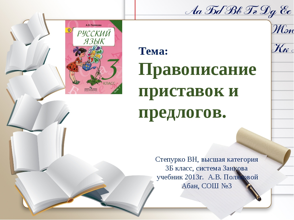Тема: Правописание приставок и предлогов. Степурко ВН, высшая категория 3Б кл...