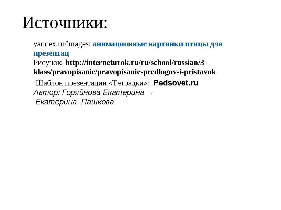 Источники: yandex.ru/images: анимационные картинки птицы для презентац Рисуно...