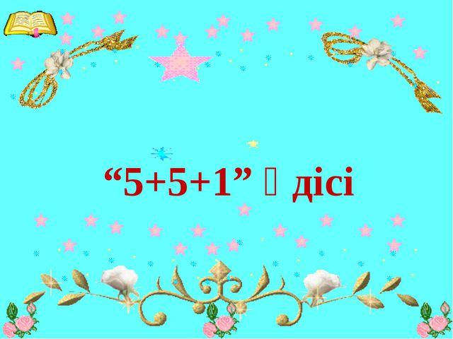 """""""5+5+1"""" әдісі"""