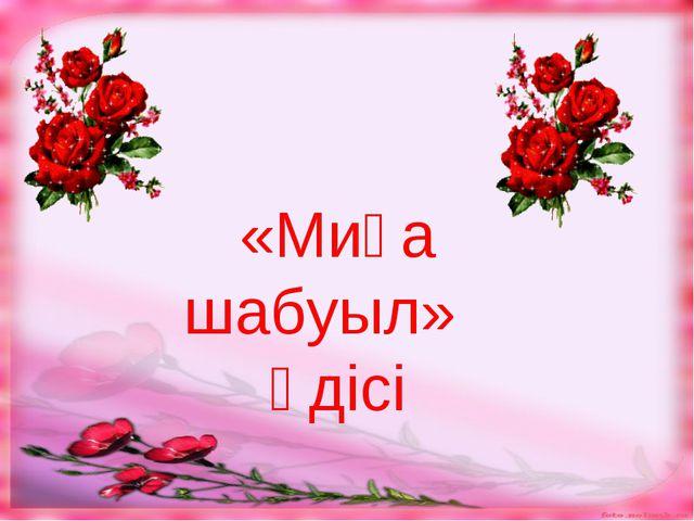 «Миға шабуыл» әдісі