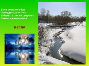 Если снег везде растаял И трава в лесу видна, И поёт пичужек стая,- Значит к