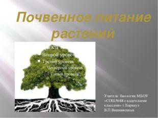 Почвенное питание растений Учитель биологии МБОУ «СОШ№88 с кадетскими классам