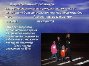 Водитель замечает ребенка со световозвращателем на одежде или рюкзачке со зн
