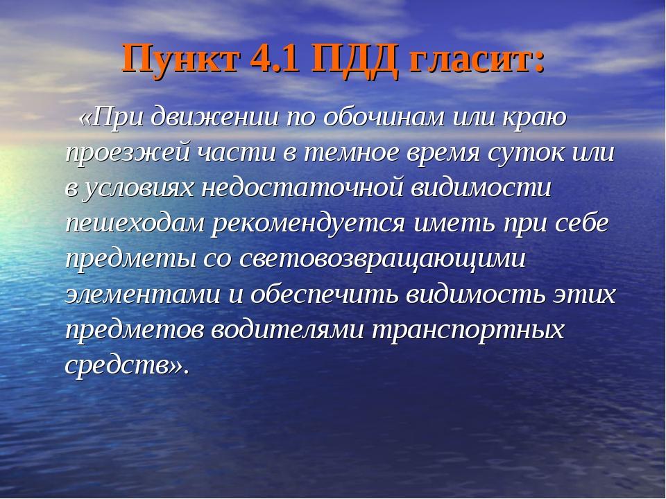 Пункт 4.1 ПДД гласит: «При движении по обочинам или краю проезжей части в тем...