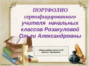 ПОРТФОЛИО сертифицированного учителя начальных классов Розакуловой Ольги Алек
