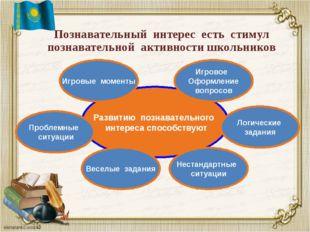 Познавательный интерес есть стимул познавательной активности школьников Разви