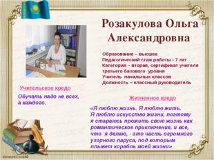 Розакулова Ольга Александровна Образование – высшее Педагогический стаж работ