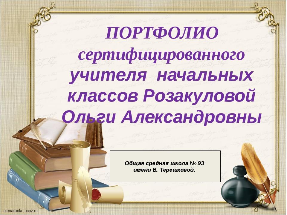 ПОРТФОЛИО сертифицированного учителя начальных классов Розакуловой Ольги Алек...
